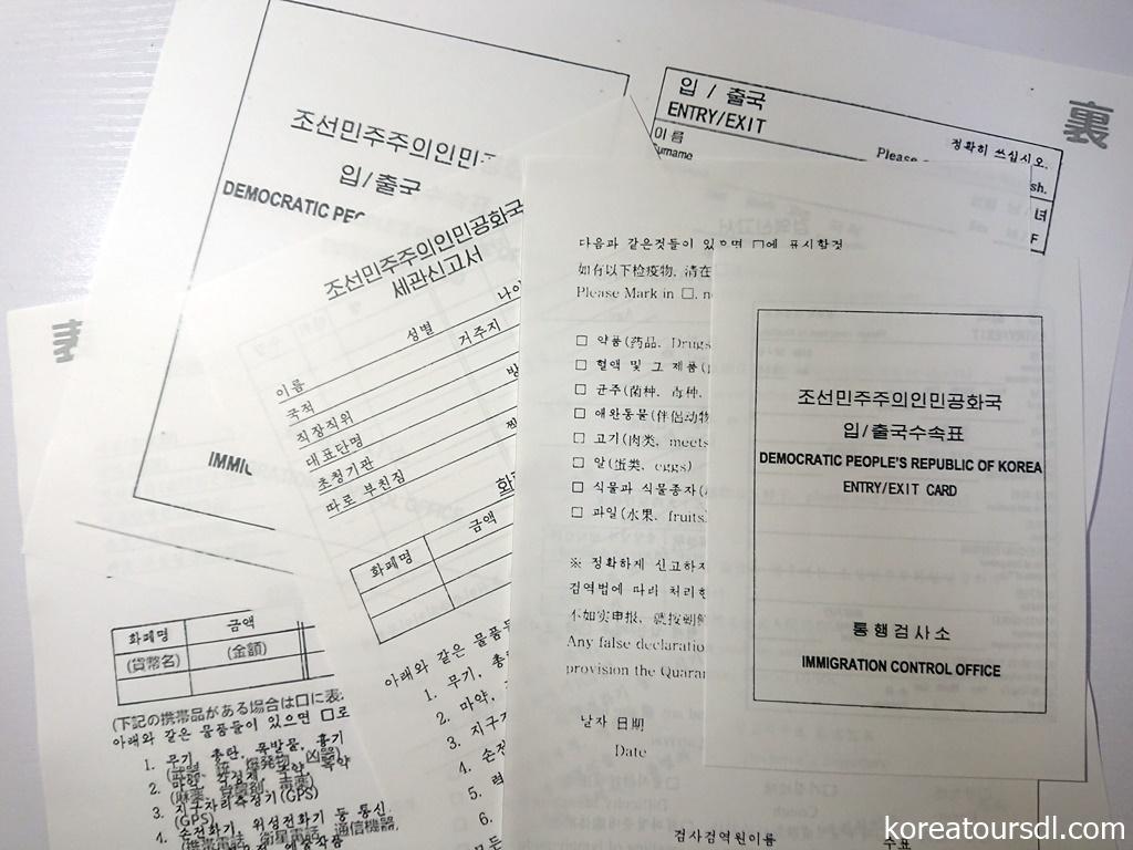 北朝鮮入国時に必要なカードは3種類ある(全員必ずもらえる)