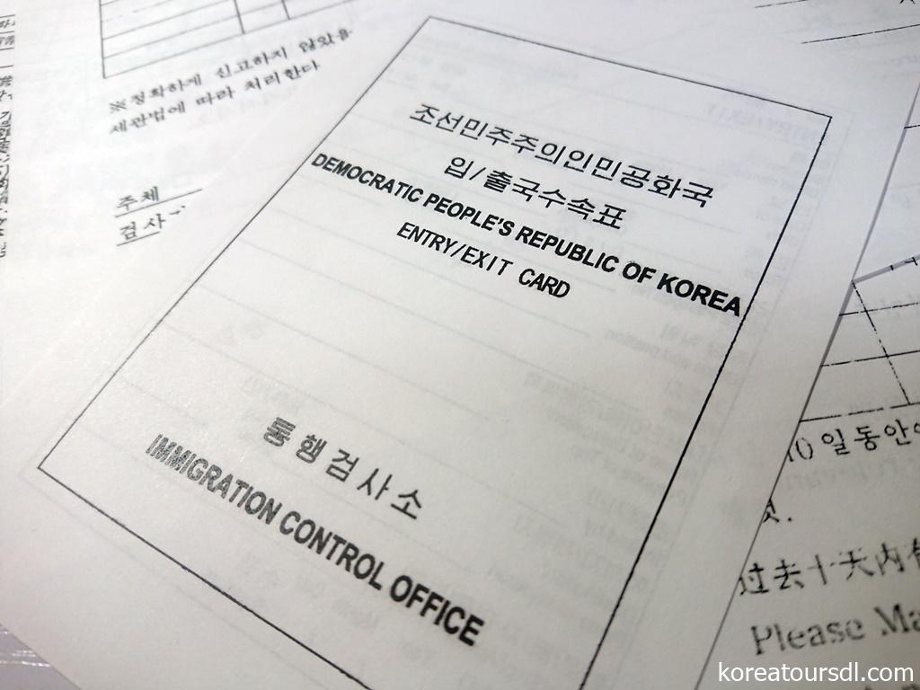 前もってあると安心?北朝鮮入国カードセット+記載例付き有料サービス