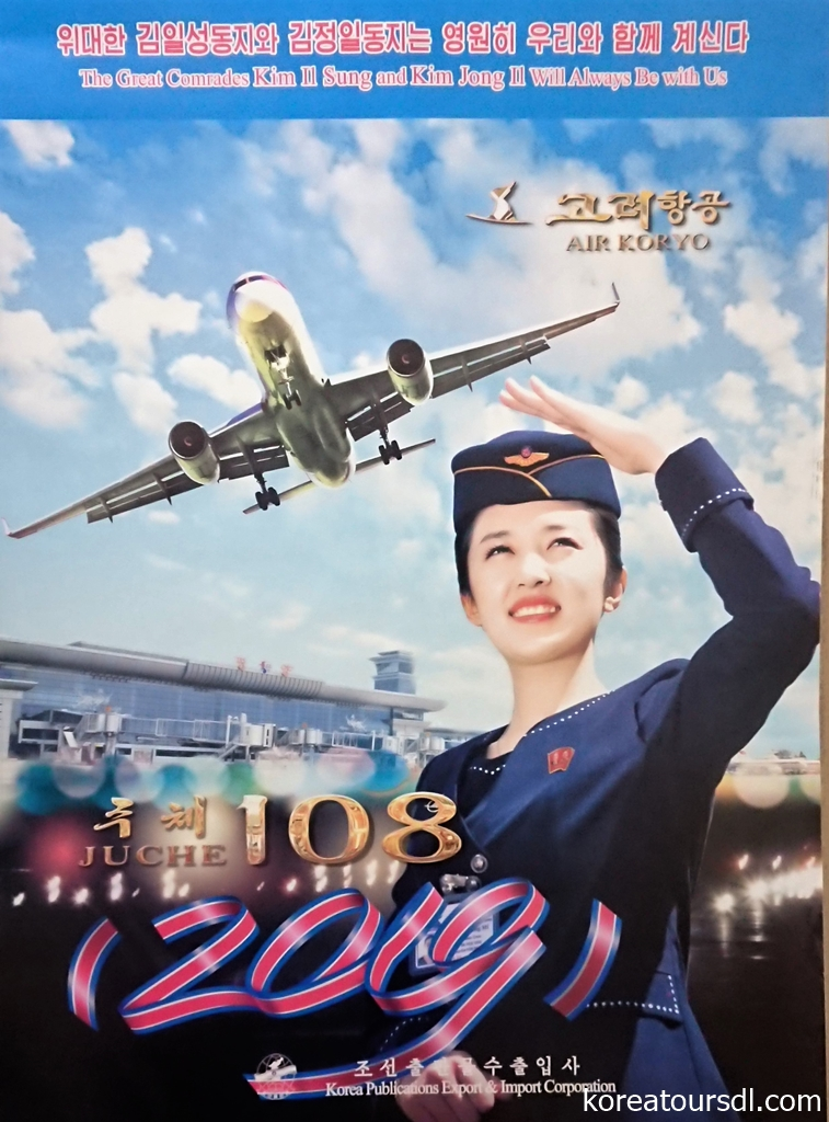 北朝鮮・高麗航空カレンダー20198