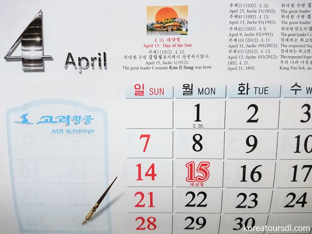 北朝鮮最大祝日「太陽節」