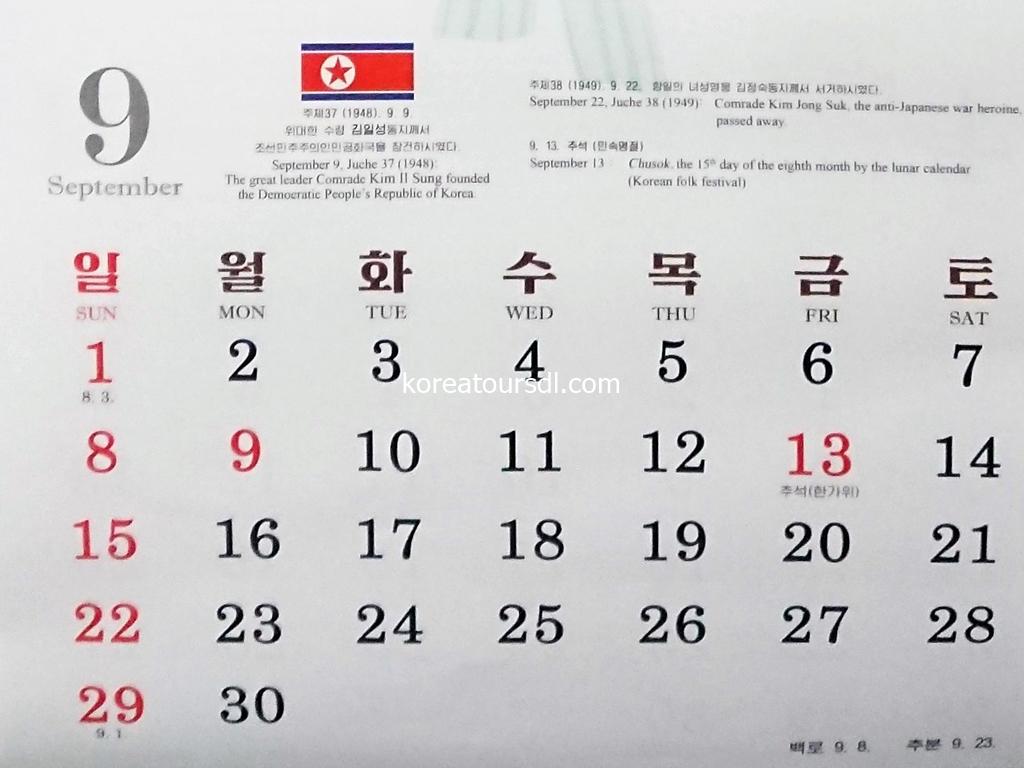 北朝鮮の暦で過ごす2019年
