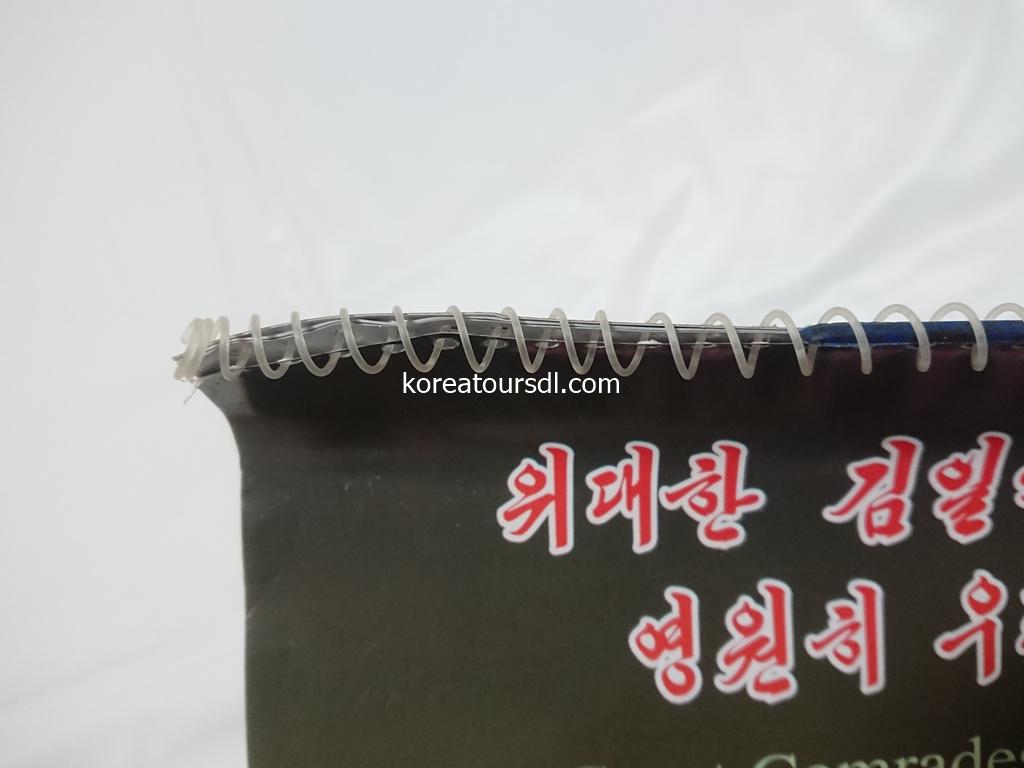 北朝鮮カレンダー2019