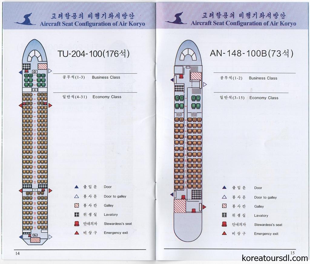北朝鮮・高麗航空機内図2019